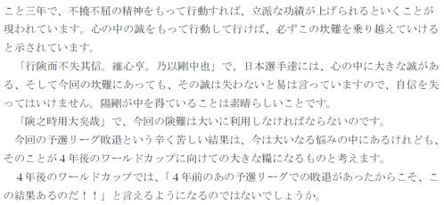 26 日本代表の今後2(周易)