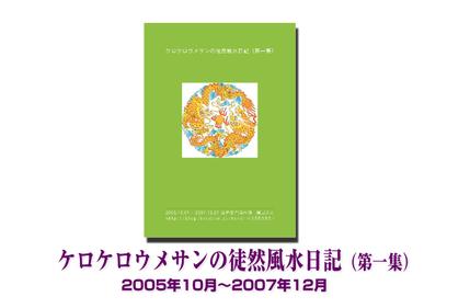 ~電子書籍『ケロケロウメサンの徒然風水日記 第一集』の販売を開始しました~