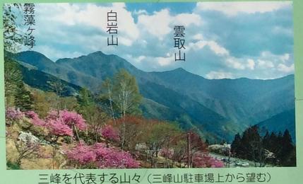 三峰神社 代表的な三峰
