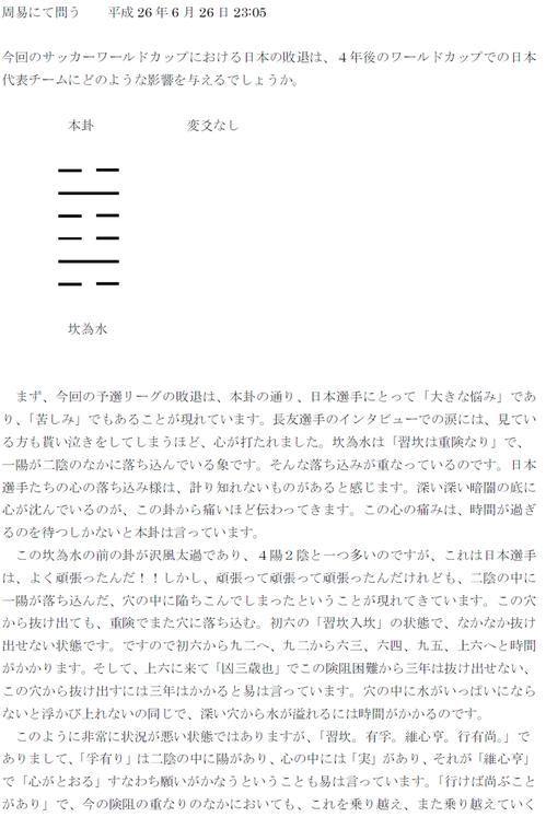 ~GL敗退という結果がもたらすサッカー日本代表の今後(周易)~