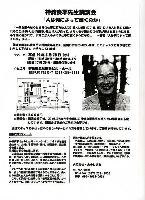 2007.3.28 神渡先生講演会