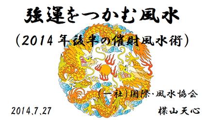 ~2014.7.27『陽宅風水術実用大全』先行販売決定!~