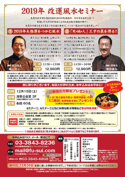 2018.12.15『強運をつかむ風水セミナー』ご案内