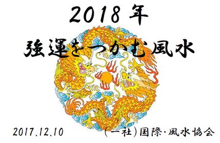 2018年強運をつかむ風水(前編)