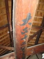 S邸柱に刻された上棟式年月
