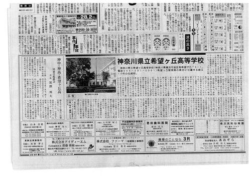 神奈川県立希望ヶ丘高校の紹介記事2