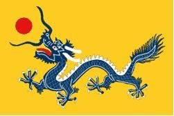 大清国の黄龍旗(1890~1912)
