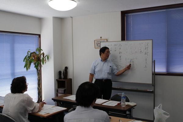 2010.9.18~19 第4期立命塾 実践的四柱推命学講座 開講しました