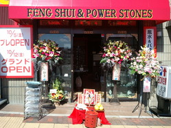 陽和堂開店式典の道教式祭壇