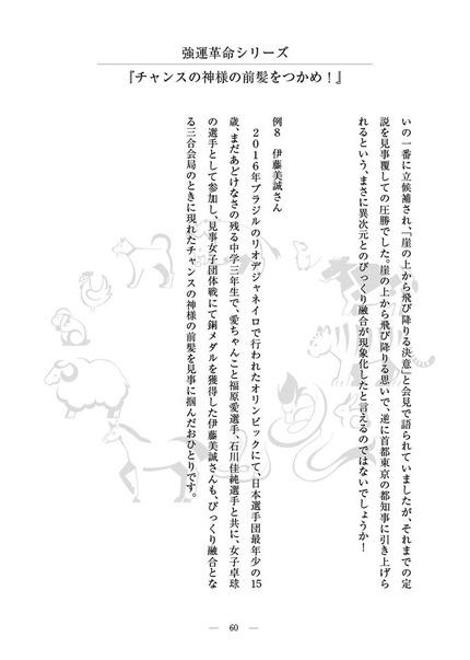 卓球王国の中国から大魔王と称された伊藤美誠選手を命理学的に考察